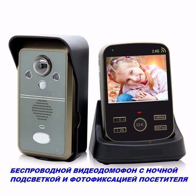 Внутренний дисплей в виде смартфона с батареей и зарядкой.⠀⠀Беспроводная передача аудио-видеосигнала. Сигнал передается по радиоканалу на частоте 2,4 ГГц, благодаря чему Вам не потребуется прокладывать провода между вызывной панелью видео-трубкой.⠀Фото-запись. В любой момент разговора по двухсторонней связи с посетителем Вы можете сделать фотографию. Также видеодомофон автоматически сделает фотографию посетителя во время Вашего отсутствия по датчику движения. Все файлы хранятся на встроенной памяти, вместимость которой около 200 фотографий.⠀Датчик движения. Домофон может делать фотографию автоматически при появлении посетителя перед дверью или общем коридоре, и вы всегда будете знать кто был за приделами помещения.⠀Широкий угол обзора и выбор направления наблюдения. Камера в вызывной панели имеет угол обзора до 100 градусов, механический поворот камеры позволяет получить наибольшее пространство обзора перед дверью.⠀Цветной дисплей 3,5 дюйма. Позволяет хорошо разглядеть посетителя, а также просмотреть фотографии и события.⠀Механический поворот камеры позволяет направить ее в нужном направлении обзора перед дверью.⠀Автономная работа вызывной панели. Если отключат внешнее электричество, то вызывная панель автоматически перейдет на питание от аккумулятора.⠀Управление электрическим замком. Дверь или ворота можно оснастить электромеханическим замком и открывать его дистанционно с видео-трубки нажатием одной кнопки.⠀⠀Встроенная подсветка у вызывной панели. При недостаточном освещении вы можете включить подсветку, чтобы лучше видеть своего посетителя.⠀⠀Купить со скидкой в Интернет-магазине:⠀WWW.VIVALDI.COM.KZ⠀АКТИВНАЯ ССЫЛКА есть в профиле.⠀⠀⠀8-701-942-1595⠀⠀⠀-Доставка по Казахстану всего за 1 день. О-Д-И-Н!⠀⠀#видеодомофонказахстан⠀#видеоглазокказахстан